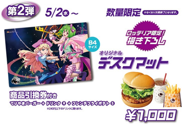 More Miscellaneous 30th Anniversary Promotions/Campaigns…