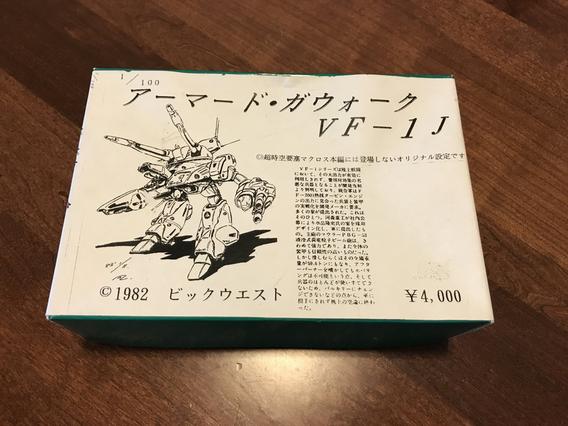 VF-1AG Resin Kit (4).JPG