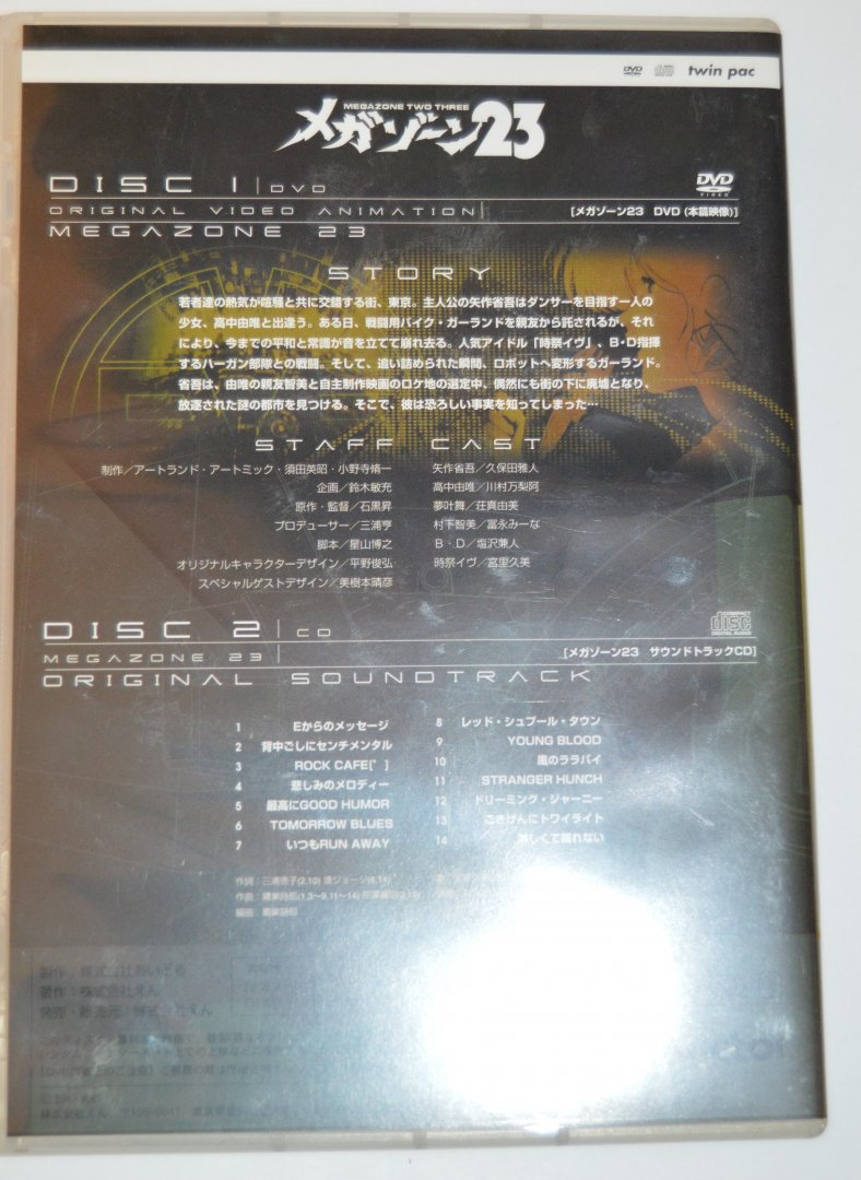 5a9340375a2a3_MZ23-DVDBack.thumb.jpg.7c5dad33275e0155bee6924bc0b2822a.jpg