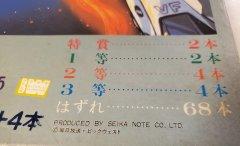 Seika Note Round Menko Macross Cards 5.jpg