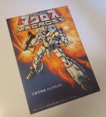 JVMacross Misc Macross Books & Printed Media