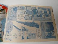 Macross kits TV kun magazine 7.JPG