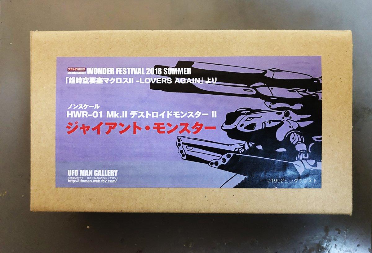 UFO Man Gallery Macross II Giant Monster 3D Printed Kit (1).jpeg