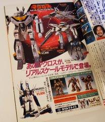 JVMacross - Magazines - My Anime