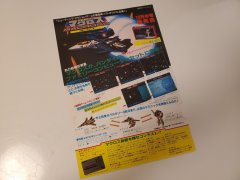 Macross Famicom flyer 4.jpg