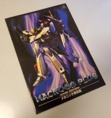 JVMacross Books - Macross Plus