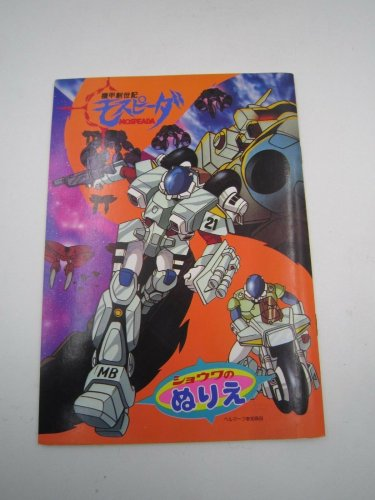 Genesis Climber Mospeada Coloring Book.jpg
