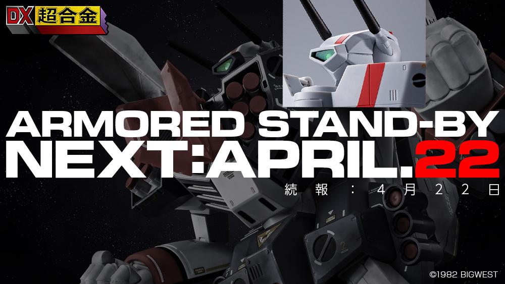 dx_vf-1j_GBP_armor.jpg