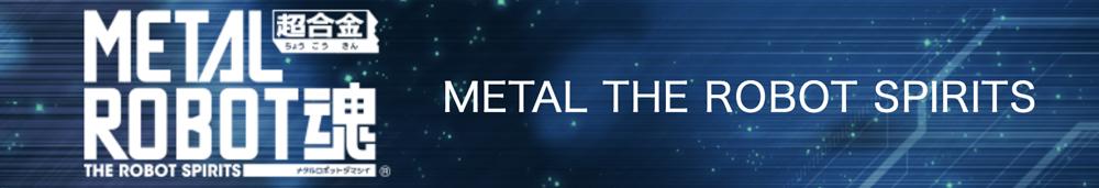 metal_robot_damashii_banner.jpg