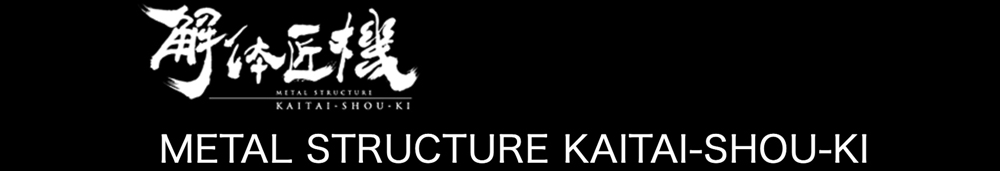 metal_structure_banner.jpg