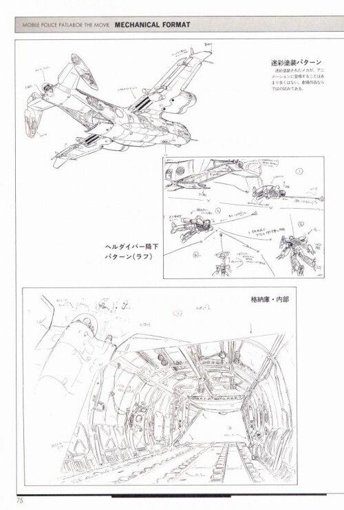 Patlabor JASDF C-4 I.jpg