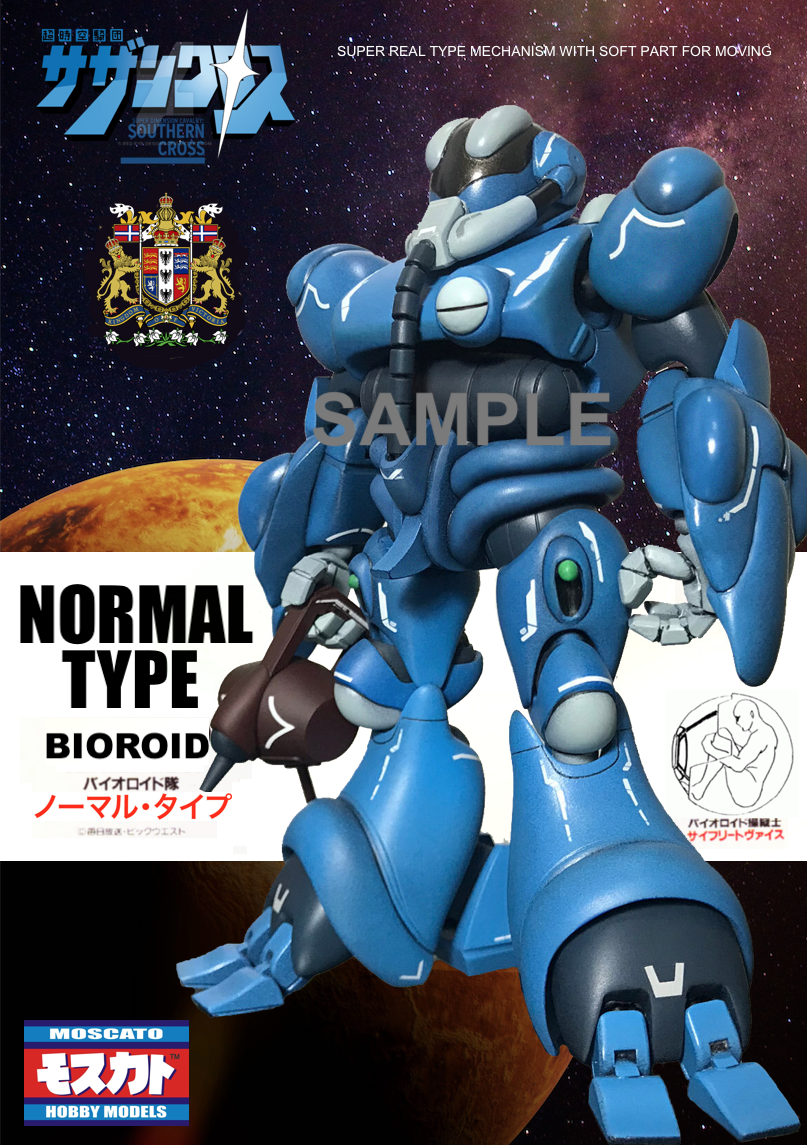 blue bioroid sc copy.png