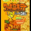 potatobbq